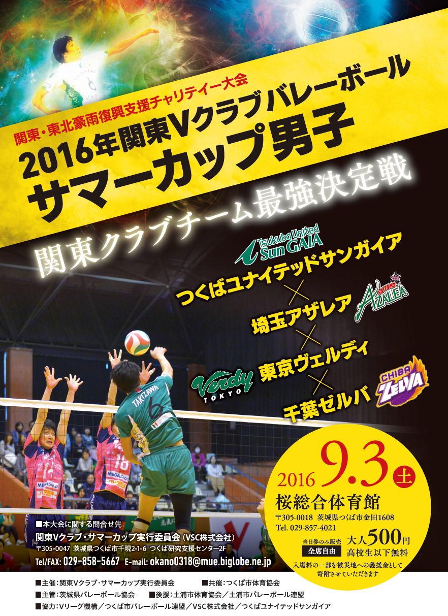 2016年関東Vクラブバレーボールサマーカップ男子