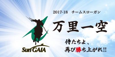 2017-18スローガン 万里一空
