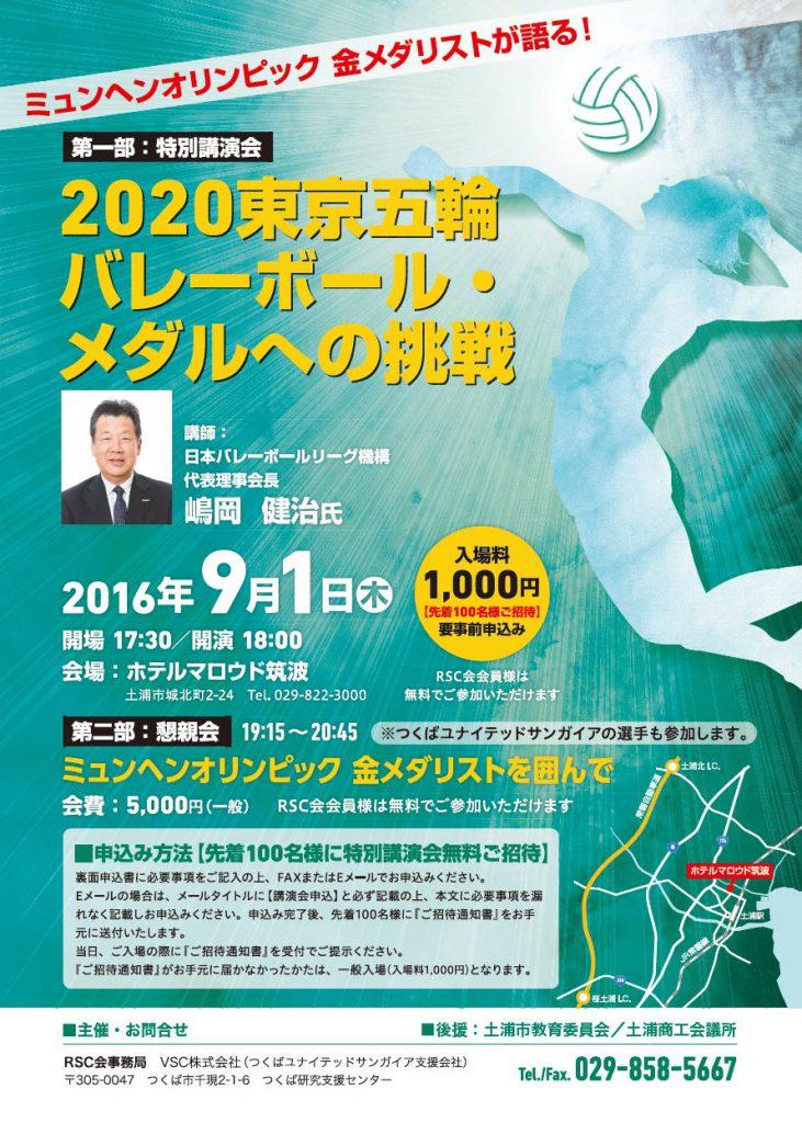 2020東京五輪バレーボール・メダルへの挑戦