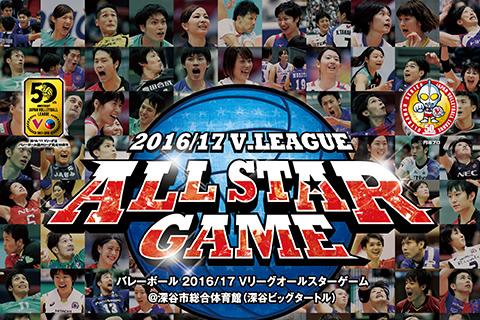 2016/17Vリーグオールスターゲーム