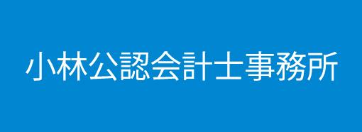 小林公認会計士事務所