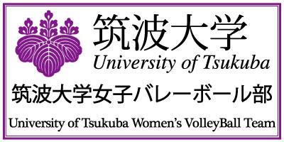 筑波大学女子バレーボール部