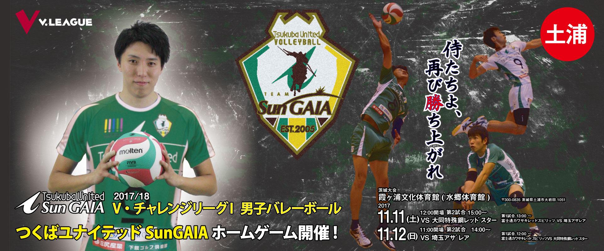 2017/18 V・チャレンジリーグⅠ 男子バレーボール 土浦大会