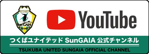 つくばユナイテッドSunGAIA 公式チャンネル