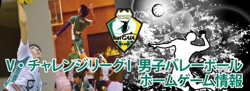 2017/18 V・チャレンジリーグⅠ 男子バレーボール ホームゲーム