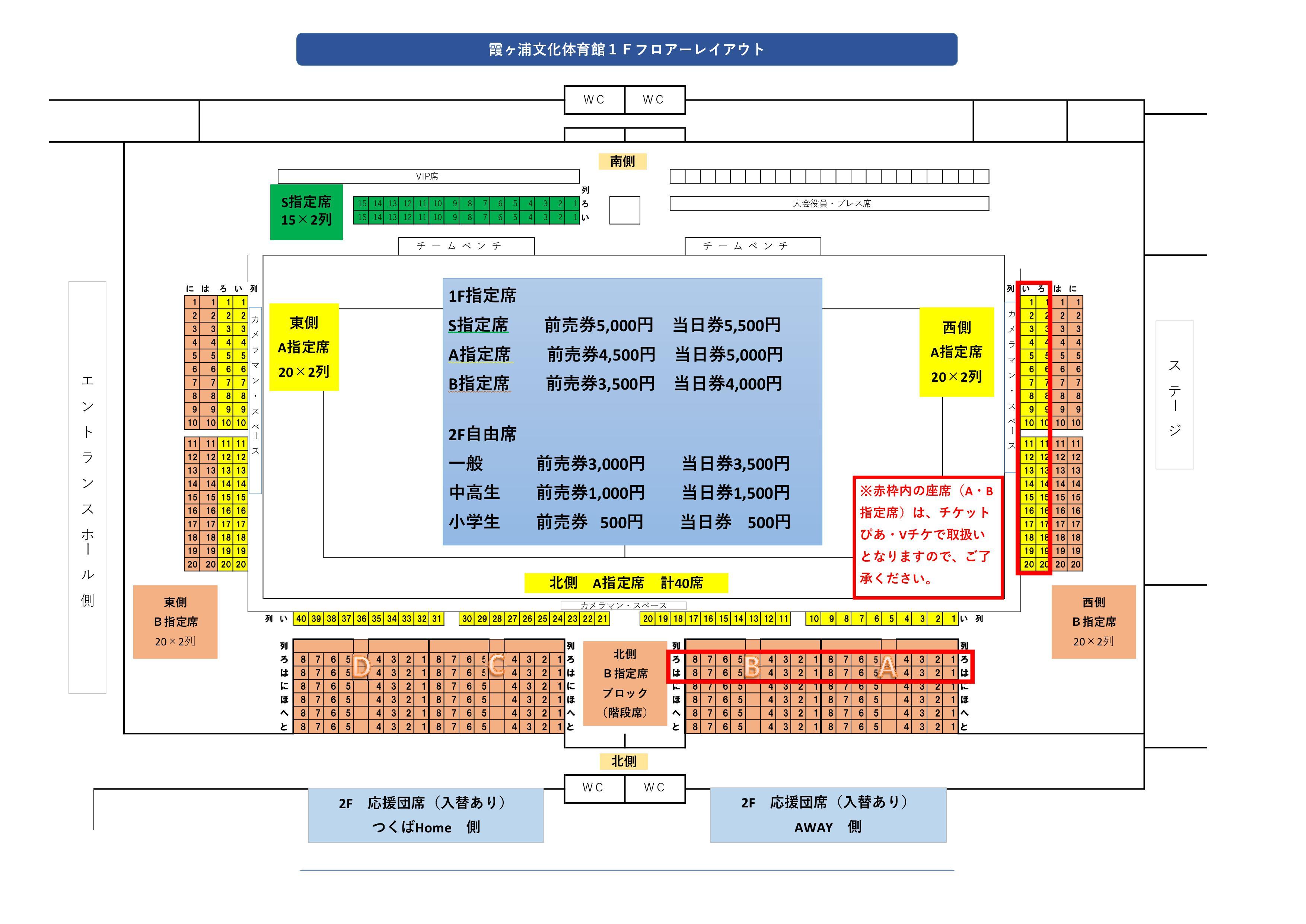 霞ヶ浦文化体育館1Fフロアーレイアウト