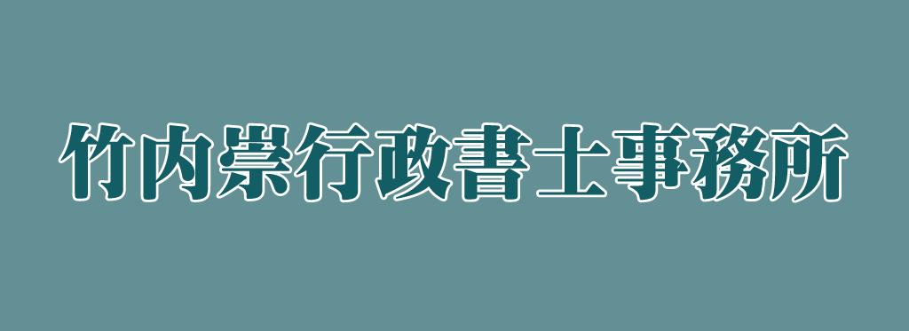 竹内崇行政書士事務所