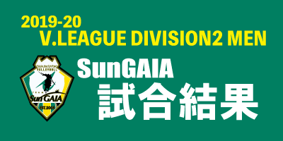 2019-20茨城大会ホームゲーム