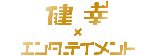 健幸エンターテイメント株式会社